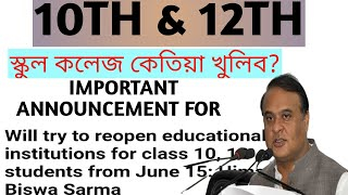 SCHOOLS AND COLLEGES OPENS FROM 1ST /15TH JUNE-SAID HEMANTA BISWA SARMA| FOR 10TH AND 12TH STUDENTS