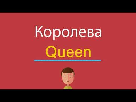 Как произносится слово queen