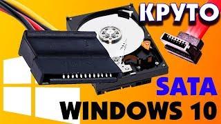 Загрузочный Windows 10 с SATA жесткого диска и установка на этот жесткий диск