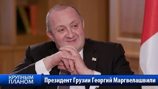 Президент Грузии Георгий Маргвелашвили. Крупным планом