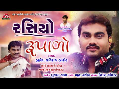 Rasiyo Rupalo - Jignesh Kaviraj Barot - Latest Gujarati Song 2019