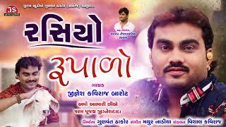 Rasiyo Rupalo - Jignesh Kaviraj Barot - Latest Gujarati Song 2019