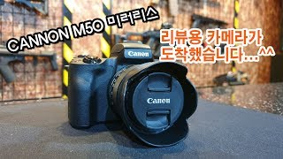 리뷰용 카메라 도착!!CANNON M50 미러리스^^테…