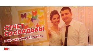 Отчет со свадьбы Алины и Романа