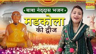 मडकोला की द्वौज | बाबा नंददास भजन | Sandhya Tanwar | Pritam & Party | New Bhajan 2019 | Keshu Music