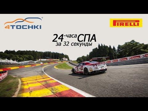 24 часа Спа за 32 секунды от Pirelli