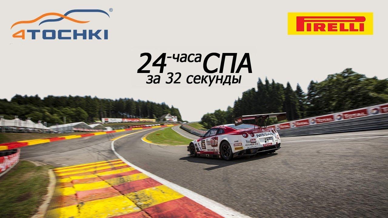 24 часа Спа  за 32 секунды от Pirelli на 4 точки. Шины и диски 4точки - Wheels & Tyres
