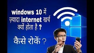 Windows 10  में ज़्यादा internet खर्च क्यों होता है   कैसे रोकें   stop internet data consumption