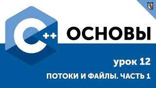 Основы ООП C++. Урок 12  - Потоки и файлы. Часть 1