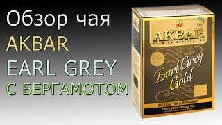 Обзор чая Akbar earl grey gold - чай с бергамотом