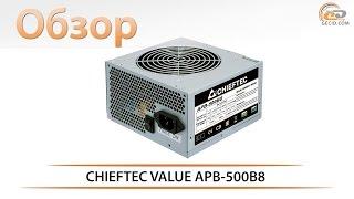 cHIEFTEC VALUE APB-500B8 - тестирование блока питания для экономных