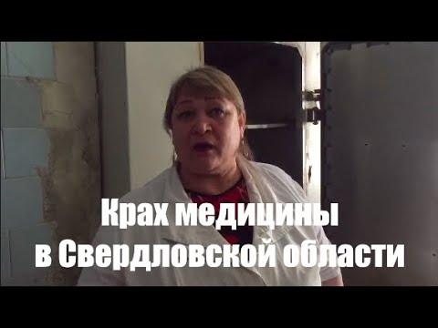 Крах медицины в Свердловской области.