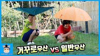 신기한 거꾸로 우산 있다! 얼마나 비를 안 맞을까? (꿀잼 실험 물놀이ㅋ)♡ 말이야 우산 챌린지 놀이 umbrella challenge | 말이야와친구들 MariAndFriends