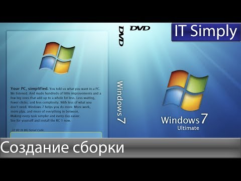 Создание сборки Windows 7, 8, 8.1