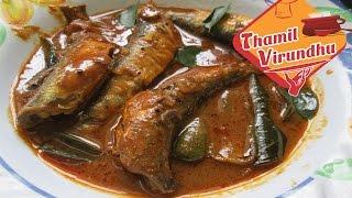 Spicy kerala fish curry in tamil - கேரளா மத்தி மீன் குழம்பு செய்முறை  - How to make in tamil