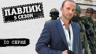 ПАВЛИК 5 сезон 10 серия (перезалив)