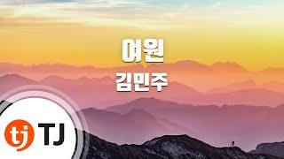 [TJ노래방] 여원 - 김민주 (Kim Min Ju) / TJ Karaoke