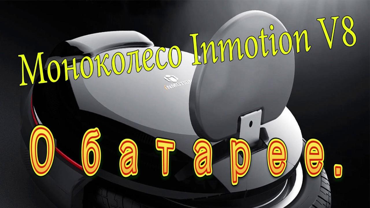 Как подключить моноколесо Inmotion V3PRO к смартфону - YouTube