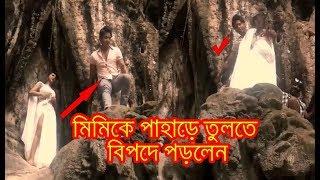 মিমিকে পাহাড়ে তুলতে বিপদে পড়লেন ইয়াস   শুটিংয়ের মজার দৃশ্য Total Dadagiri Movie shooting Mimi