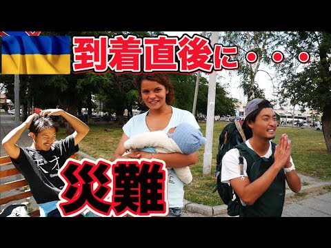 【103】危険?!ウクライナ到着直後に大量の〇〇!!国境でトラブル?!ワールドカッ�に向けての挑戦!!