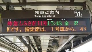 特急 しらさぎ11号(金沢行) 名古屋駅11番線発車案内表示