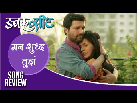 Man Suddha Tuza - Song Review - Double Seat - Mukta Barve, Ankush Chaudhari - Marathi Movie