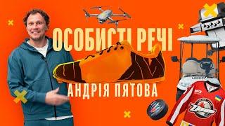 Личные вещи Андрея Пятова | Анонс