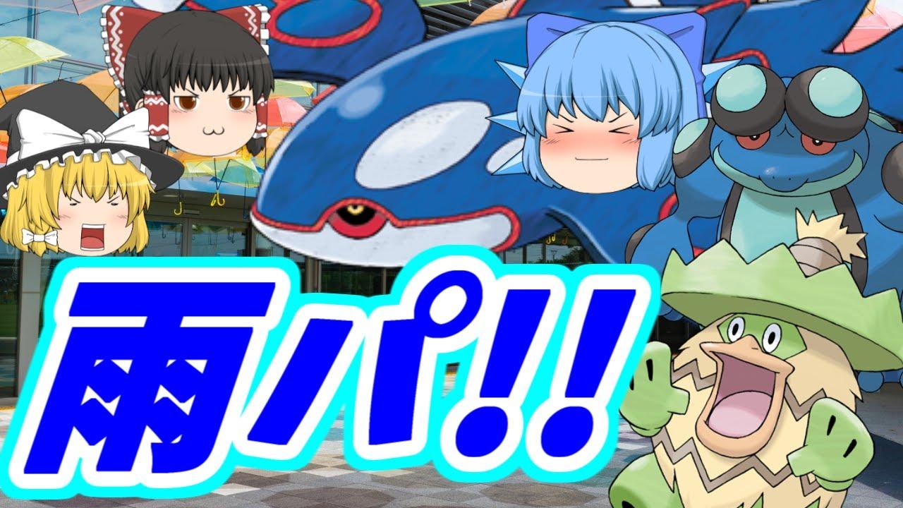 [ポケモン剣盾]カイオーガ雨パでランクバトル!「あめふらし」をフルに活かす(ゆっくり実況)
