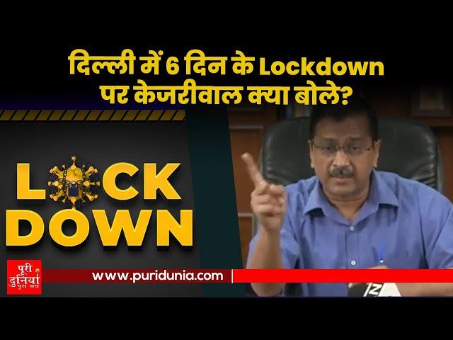 कोरोना से दिल्ली में 6 दिन का Lockdown, क्या क्या होगा बंद?