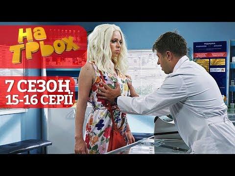 Блондинка з грудьми неправильної форми в аптеці. На Трьох 7 сезон 15-16 серії   Український гумор