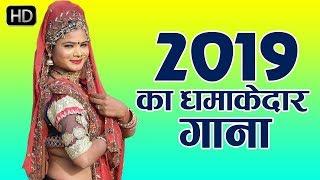 Piya Ji Ghadwa Do Mhane Payal राजस्थान की पसंद का गाना! सुनते ही तबियत एकदम खुश हो जाएगी