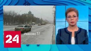 Погода готовит россиянам новогодний сюрприз - Россия 24