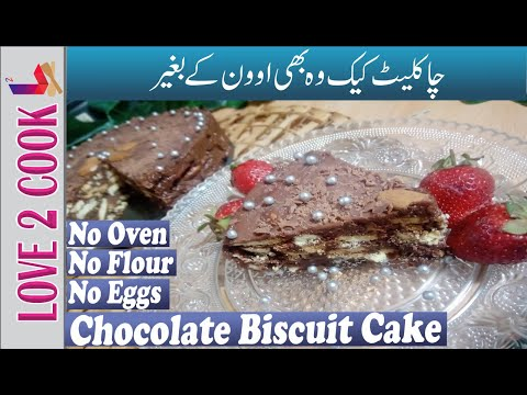 No Bake Chocolate Biscuit Cake At Home In Urdu 2020