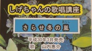 「さらせ冬の嵐」しげちゃんの歌唱レッスン講座/山内惠介・平成30年3月発売