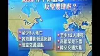 20090114 北半球天候酷寒 反聖嬰現象造成