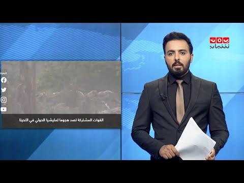 موجز الاخبار | 05 - 07 - 2020 | تقديم هشام الزيادي | يمن شباب