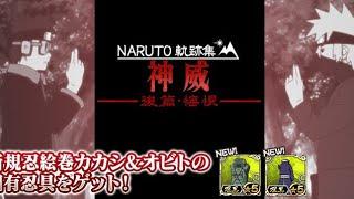KAMUI PART 2 : REPENTANCE EVENT!! Naruto Shinobi Collection #naruto