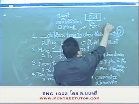 ENG1002 อังกฤษราม เทคนิคลัด พิสดาร โดย อ.มนตรี