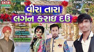Veera Tara Lagan Karai Dau New Gujarati DJ Song 2018 | FULL Audio | Lagna Geet Song | RDC Gujarati