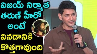 Mahesh Babu Speech At Meeku Matrame Chepta Trailer Launch | #VijayDevarakonda