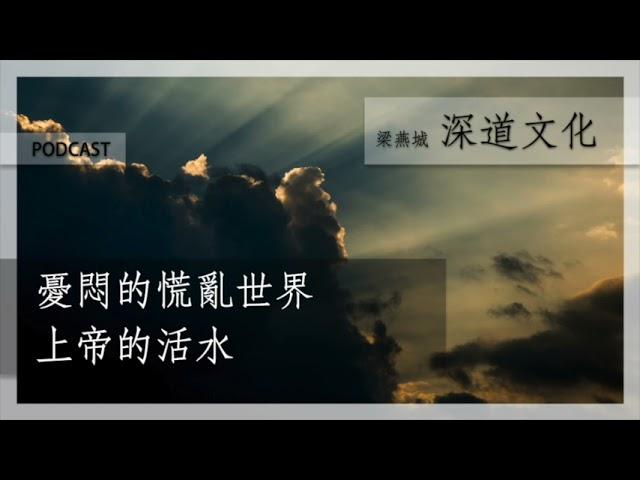憂悶轉化為信愛之心|梁燕城|Podcast