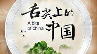 《舌尖上的中国(第三季)》动情舌尖 品味中国 | CCTV纪录