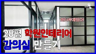 [4K] 시흥 학원 인테리어 첫단계! 강의실이 만들어지…