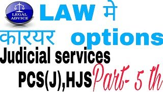 Law में करियर options with special reference to judicial services.pcs(j) and HJS