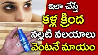 కళ్ల క్రింద నల్లటి వలయాలు పోవాలంటే..? I How to Remove Dark Circles Naturally I Everything in Telugu