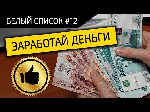 Актуально только SOCPUBLIC и Kryptex – БЕЛЫЙ СПИСОК #12