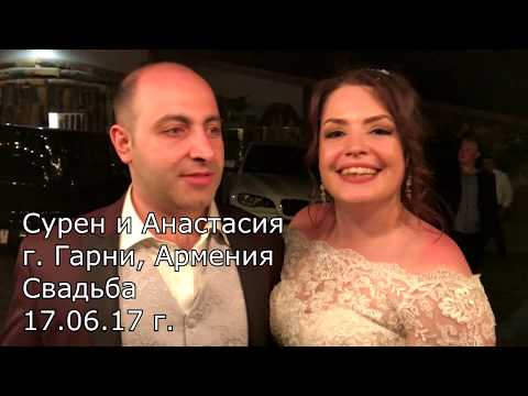Ведущий Рубен Мхитарян - отзыв. Свадьба в Армении. армянско-русская, русско-армянская свадьба