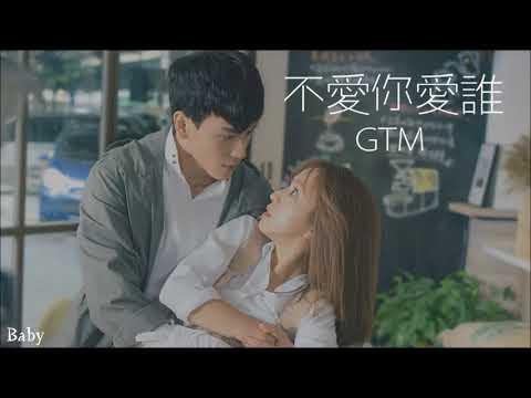 【繁中/歌詞】GTM-不愛你愛誰(東森戲劇《獅子王強大》片頭曲)│HELLO REINA
