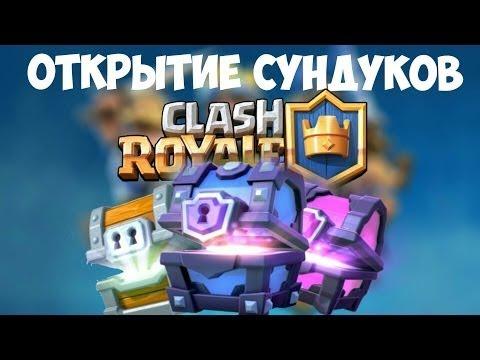 симулятор открытия кейсов в clash royale