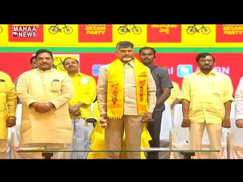 ఎన్టీఆర్ భవన్ లో చంద్రబాబు విస్తృత స్థాయి సమావేశం | MAHAA NEWS